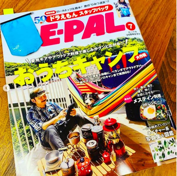 雑誌BE-PAL 2020年 7月号にBergHOFF Table BBQ(テーブルバーベキュー) 白が掲載されました